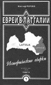 евреи в Латгалии