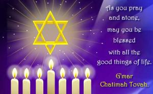 31c41_Yom_Kippur_2012_Gmar-Chatimah-Tovah-2012-Greetings