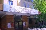 moskovsky_dom_kompozitoriv
