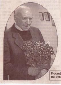 Иосиф Эльгурт (фото - И.Ватолин)