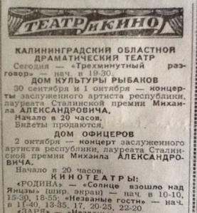 афиша выступлений М.Александровича в Калининграде в 1959г. foto http://news.jeps.ru/