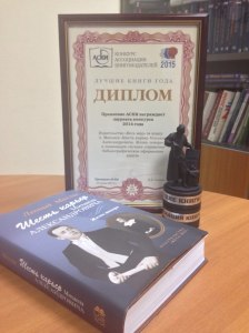 foto http://www.vesmirbooks.ru/news/