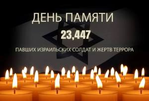 foto http://mfa.gov.il/ День Памяти павших бойцов и жертв террора - 2016