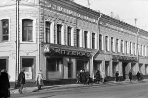Дом на Сретенке, в котором жил Рубинштейн и где в 1863-64гг. находились его музыкальные классы  foto http://www.classicalmusicnews.ru/